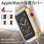 Apple Watch ケース アップルウォッチ カバー  バンパーカバー Series 2 42mm ケース ハード ケース お洒落 使いやすい