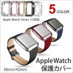 Apple Watch ケース アップルウォッチ カバー シンプル 脱着簡単 耐衝撃 おしゃれ バンパーカバー アップルウォッチ Series 2 42mm ケース ハード ケース