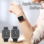 Apple Watch Series4 40mm 44mm 保護ケース アップルウォッチ カバー 液晶画面保護 耐衝撃 おしゃれ 脱着簡単 使いやすい ソフトカバー