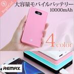 ショッピング携帯充電器 10000mAh大容量 リチウムポリマー 携帯充電器 iphone7 7 plus iphone6s plus スリム  iPhone アイフォン充電器 モバイルバッテリー スマホ充電器 (宅)