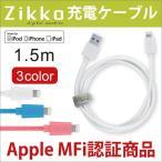 (1.5m)MFi認証 Lightning ナイロンメッシュ iphoneケーブル apple認証 iphone7 充電器 iphone ケーブル 耐久 iphone5 mfi認証 usbケーブル 断線しにくい (宅)
