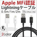 iPhone ケーブル iphone 充電器 mfi認証 純正同等品 iphone7 断線しにくい 0.5m/1m/2m usbケーブル ipad ライトニングケーブル (ゆう)
