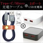 【2点セット】USB充電器 Type-C ケーブ