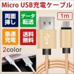 リバーシブル Micro USBケーブル Android ケーブル アンドロイド micro  ケーブル スマホ 充電ケーブル 1m USBコネクタ 【DM】