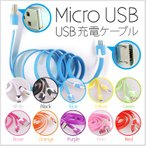 Micro USB対応 USB 充電 1m ケーブル おしゃれなツートンカラー カラフル全10色 フラットケーブル スマホ 充電ケーブル micro充電ケーブル (DM)