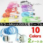 (DM)Micro USB対応 USB充電 2m ケーブル おしゃれなツートンカラー カラフル全10色 フラットケーブル スマホ micro充電ケーブル micro充電ケーブル