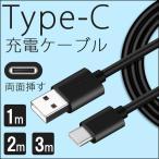 【DM】Type-C 1m 2m 3m 充電ケーブル 急速充電 データ転送 充電 両面接続 リバーシブル タイプC USB Type C ケーブル タイプC USB2.0