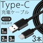 【3本セット】【DM】Type-C 1m 2m 3m 充電ケーブル 急速充電 データ転送 充電 両面接続 リバーシブル タイプC USB Type-C ケーブル USB2.0