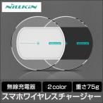 Nillkin Qi充電 ワイヤレス充電 スマホ スマートフォン ワイヤレスチャージャー Nillkin 充電パッド 無線充電器 ワイヤレスチャージャー 充電器 (ゆう)