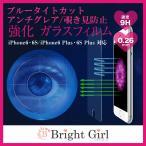 ブルーライトカット のぞき見防止 ガラスフィルム iphone7 iphone7 plus iPhone5 5s 5c 5s 5c 6 6s 6Plus 6sPlus SE  iPhone 保護フィルム (DM)