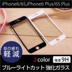 (ゆう)iPhone6 iphone 6 6S Plus アイホン ブルーライトカット 強化ガラス 画面保護フィルム 全面保護 表面硬度9H保護フィルム iphone6 iphone6s iphone