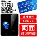 ������+����2�祻�åȡ�iPhone8 iPhone7 ���饹�ե���� iphone7 Plus �ե���� iphone6S iphoneSE iphone5 5c 5s iPhone6 plus iphone8 plus ΢�� ���С� �椦