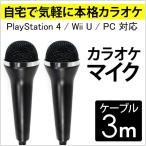【PS4 Wii U PC用 USBカラオケマイク】Wii U PlayStation4 PlayStation Pro パソコン カラオケマイク カラOK マイク (宅)