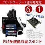 6in1 PS4多機能収納スタンド コントローラー縦置きスタンド充電ドック 冷却台付 充電スタンド付き ゲームソフト10枚収納ホルダ Sony PlayStation 4 (宅)