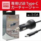 任天堂 ニンテンドー スイッチ専用 USB Type-C充電器 車載充電器 シガーソケット チャージャー カーチャージャー 2メートル (宅)