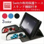 Nintendo Switch 専用保護ケース カバー スタンド機能付き レザーケース 脱落防止専用 レザー保護カバー nintendo switch スタンド (ゆう)
