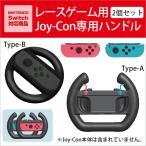 Joy-Conハンドル 2個セット ニンテンドースイッチ レースゲーム 専用ハンドル 任天堂 switch ジョイコン ハンドル マリオカート 【宅】
