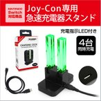 Joy-Con 充電器スタンド 充電指示LED付き 4台同時充電 ニンテンドー スイッチ Joy-Con 充電スタンド コントローラー 充電ホルダー ジョイコン 急速充電 (宅)