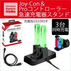 Proコントローラー Joy-Con 充電器スタンド 充電指示LED付き 3台同時充電 ニンテンドー スイッチ Joy-Con 充電スタンド  充電ホルダー ジョイコン(宅)