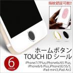 (DM)iPhone7 ホームボタン 保護シール 指紋認証対応 Touch ID 対応 ホームボタンシール iphone7 plus  ホームボタンシール 指紋