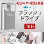 (宅)MFi認証 フラッシュドライブ 16GB iPod touch iPhone iPad mini iPad Air iPhone7 7 Plus iPhone6 6S iPhone6 Plus 6S Plus iPad Pro iPad mini