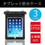iPad 防水ケース タブレット 全機種対応 IPX8 防水ポ