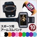 Yahoo!BrightGirliPhone7 iPhone7 Plus アームバンド スポーツ用 ゴムバンド iphone6s iphone6 plus保護ケース ウォーキング ジム iphone7 ケースかわいい 耐衝撃 (DM)