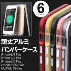 iphone7 バンパー ケース iphone7 plus バンパー ケース iphone6s バンパー ケース iphone6 plus バンパー iphone6s plus バンパーアルミ ネジ留め式 (ゆう)