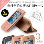 (ゆう)iPhone6s 手帳型 ケース iPhone6s plus 手帳 ケース アイフォン6s ケース 窓付き 手帳型 木目調 iphone6ケース iphoneカバー スタン