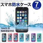 (ゆう)iPhone6 ケース iPhone6s ケース 防水 頑丈 指紋認証対応 防塵 耐衝撃 touch ID アイフォン6カバー iphone6sケース スタンド機能 アウトドア