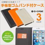 全機種対応 粘着タイプ iPhone7 Sony Xperia XZ 手帳型スマホケース ゴムバンド レザーケース iphone ケース 手帳型 iphone6s スマホケース