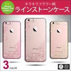iPhone8 キラキラ 花柄 クリア ラインストーンケース iphone7 ケース おもしろ iphone7 plus ケース 耐衝撃 かわいい 極薄 耐久 スマホケース 可愛い (DM)