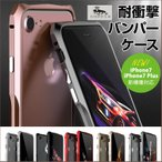 iphone7 バンパーケース アルミ  iphone7 plus ケース 耐衝撃 バンパー つや消し スタイリッシュ アイフォン7 バンパーケース iphone7 バンパ (ゆう)
