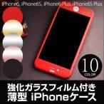 iPhone6Sケース おしゃれ 全面カバー iphone6 ケース iphone6s plus iphone6 plus カバー ガラスフィルム付き 耐衝撃(NP)