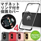 iPhone X リング付き ケース iPhone8 iPhone7 ケース リング (DM)iPhone7 Plusケース クリア金属リングホルダー耐衝撃 Galaxy S8+ リング ホルダー