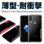 iPhone X ケース 衝撃防止 iPhone8 ケース(DM)iPhone7 クリア ケース iPhone7 Plus Galaxy S8 Galaxy S8+バンパー おしゃれ