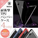 iPhoneX バンパー 耐衝撃 おしゃれ かわいい スマホケース iphone x カバー アイフォンx バンパーケース かわいい (DM)