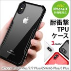 iphone8 ケース 耐衝撃 画像