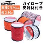 Soomloom ガイロープ テント用ロープ 4芯 パラコード 反射材付き 全長50m ロープ直径2mm 3mm 4mm 5mm ボビン巻型 DIY編む用 キャンプ