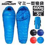 Soomloom 寝袋 マミー型 シュラフ 耐寒温度-15℃ 高級ダウン650FP寝袋 羽毛量600g 登山シュラフ/キャンプ アウトドア 防災用 避難用 防水