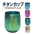 チタンカップ 真空 チタンコップ コップ 真空断熱 アウトドア キャンプ用品 カップ バーベキュー 小物 ドリンクカップ