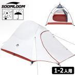 Soomloom 景山2 自立式 テント 2人用 アウトドア 二重層 超軽量 防風 防水 PU2000以上 専用グランドシート付 キャンピング