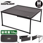 アウトドア テーブル Soomloom 折り畳み式テーブル アルミ製 超軽量 組み立て Mサイズ アルミ製 テーブル キャンプ バーベキューテーブル 収納ケース付き