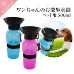 ワンちゃんのお散歩水筒 500ml ウォーターボトル 押すと湧きでる ペット用 水筒 ペット用品 水飲み 犬 持ち運び 押すだけで給水 ベルト付き