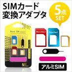【アルミ SIMカード 変換アダプタ 5点セット】NanoSIM MicroSIM For iPhone 5 4S 4 NanoSIM→SIM 変換アダプター