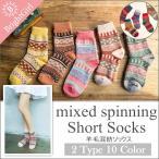 Regular Socks - (2足セット)靴下 レディース ジャカード柄 カラフルソックス 冷えとりソックス socks カラフル コットン レディース 秋 冬トレンド 靴下 おしゃれ