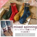 Regular Socks - レディース トップライン切替 ソックス 防寒対策 暖かいウール 羊毛混紡靴下 ソックス かわいい スニーカー  靴下 レディース おしゃれ (DM)