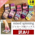 Regular Socks - (訳あり)3足ランダム(レディース 靴下)暖かいジャカード柄 靴下 ロークルーソックス かわいいソックス 冷えとり 靴下 女子 かわいい おしゃれ