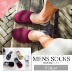 メンズ 靴下 滑り防止マット付き 紳士 靴下 脱げない 浅型 フットカバー 春夏 スニーカーソックス 履きやすい靴下 (DM)