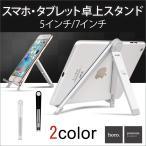 スマートフォン ipad ipad air ipad mini タブレット用スタンド 2色 シルバー ブラック 5インチ 7インチ iphone7 iphone7 plus iphone6s plus スタンド (DM)